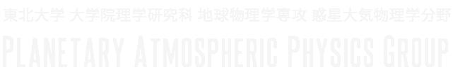 Planetary Atmospheric Physics Group - 東北大学 理学研究科 地球物理学専攻 惑星大気物理学分野